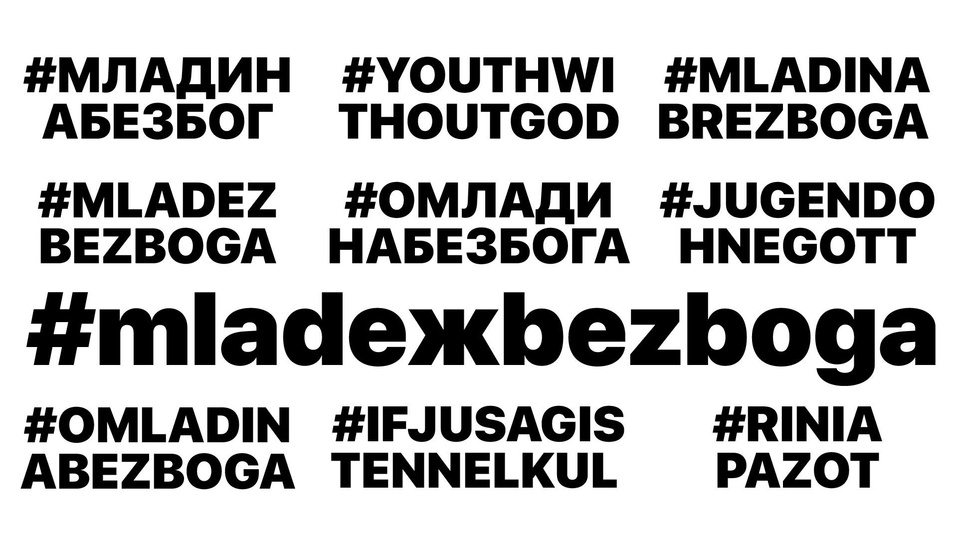 Glazbenici, prijavite svoju skladbu i postanite dio kulturnog projekta #mladezbezboga